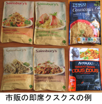 Couscous_package
