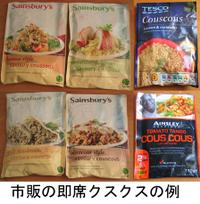 Couscous_package