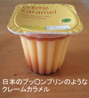 Creme_caramel_1