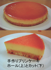 Creme_caramel_cake