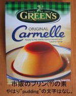 Creme_caramel_instant_1