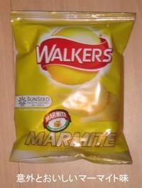 Crisps_marmite