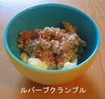 Crumble_rhubarb