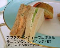 Cucumber_sarnie_1
