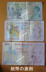 Currency_note_back_1