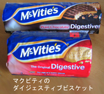Digestive_biscuit_mcvities
