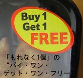 Discount_buy1get1