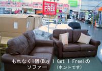 Discount_sofa_1