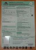 Driving_licence_form