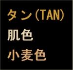 Faketan_tan