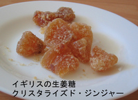 Ginger_sweets