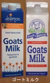 Goats_milk
