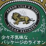 Goldensyrup_lion
