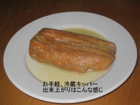 Herring_boiled_kipper