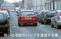 Hump_car