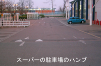 Hump_park
