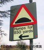Hump_sign