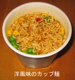 Instant_noodle_1
