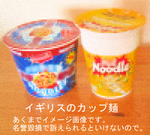 Instant_noodle_package