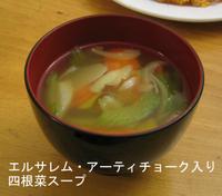Jerusalem_artichoke_soup