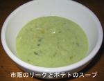 Leek_soup