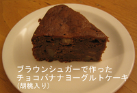 Molasses_brown_sugar_cake