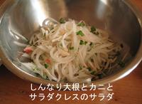 Mooli_salad