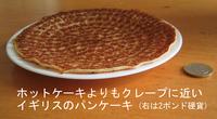 Pancake_day_size