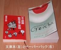 Paperback_comparison