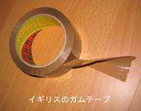 Parcel_tape