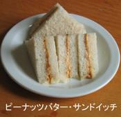 Peanut_allergy_sandwich_1