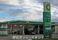 Petrol_station_bp