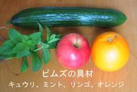 Pimms_ingredient_1