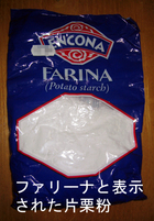 Potato_flour_farina