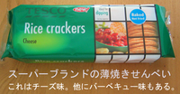 Rice_cracker_super