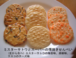 Rice_cracker_variety