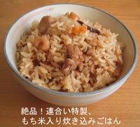 Rice_iro