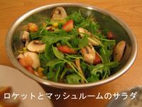 Rocket_salad