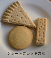 Shortbread_shape