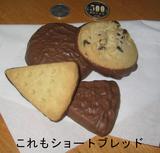 Shortbread_variety