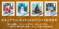 Stamp_christmas_1