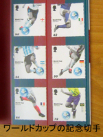 Stamp_worldcup
