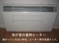 Storage_heater