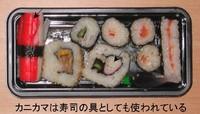 Surimi_sushi_1