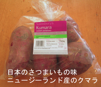Sweet_potato_kumara