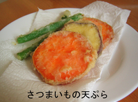 Sweet_potato_tenpura_1