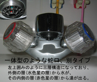 Tap_combined_type2
