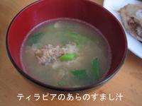 Tilapia_soup
