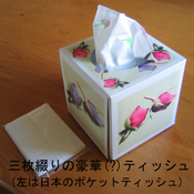 Tissue_luxury