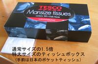 Tissue_mansize